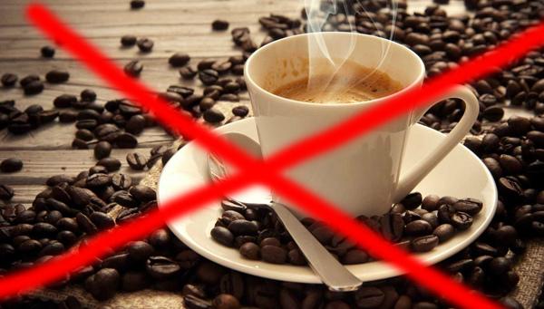 От кофе отказаться