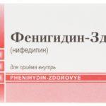 Фенигидин