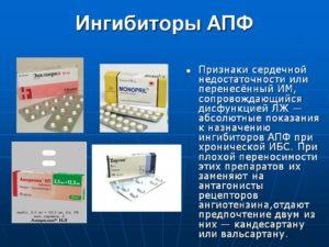 Изображение - Понижающие давление таблетки для мужчин Ingibitory-APF-300x225
