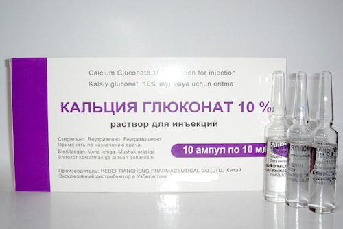 Сделать укол в вену кальций глюконата