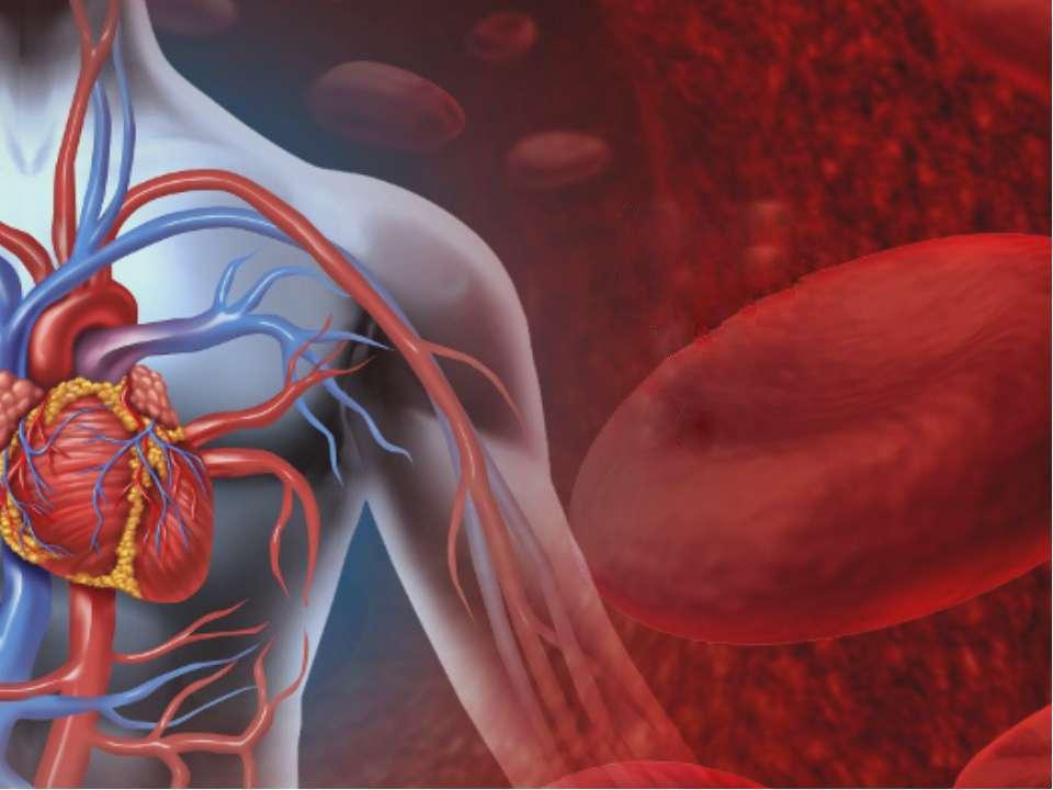 Стенокардия и других сердечно-сосудистых заболеваний