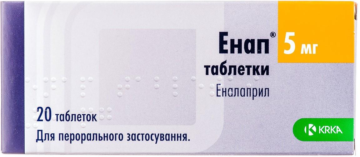 Энап h 10 мг/25 мг n20 таблетки: цена, инструкция, отзывы, купить.