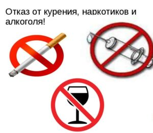 Отказ от курения и алкоголя