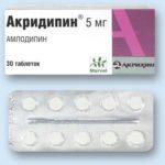 Акридипин