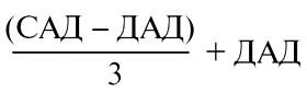 Изображение - Давление человека формула Formula-rasscheta-srednego-arterialnogo-davleniya