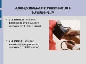 Гипертония или гипотония