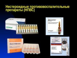 Лекарства группы НПВП