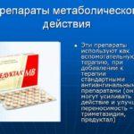 Препараты метаболического действия