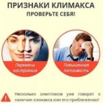Симптоматика при климаксе
