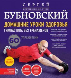 Лучшие упражнения для снижения артериального давления